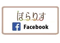ぽらりすFacebook