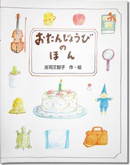 birthday1c