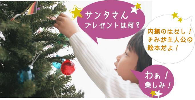 クリスマス向け絵本一覧メイン画像